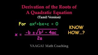 Derivation of The Roots of A Quadratic Equation (Tamil)
