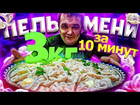 СЪЕШЬ 3 КГ ПЕЛЬМЕНЕЙ за 10 МИНУТ ЧЕЛЛЕНДЖ