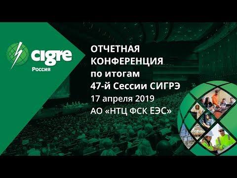 Отчетная конференция РНК СИГРЭ 17.04.2019   Отчетные сессии НИК (A1, A2, A3, B1, B2, B3, B4, D1)