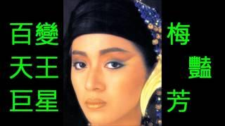 殘月碎春風-梅豔芳(粵語) (娛己娛人卡拉OK) - 特大字幕 MV NO:12