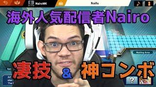 【スマブラSP】そんなコンボありなの!?海外配信者Nairoの面白い&神コンボまとめ【ダンボールは凶器】