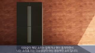[삼성전자 냉장고] RF85N96A1S6 웅~ 하는 소…