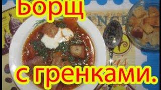 Борщ. Блюдо русской кухни.