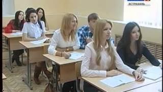 Астраханский филиал МФПУ