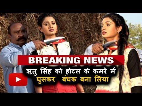 भोजपुरी हीरोइन Ritu Singh हुईं सोनभद्र ज़िले से हुई  किडनैप | Bindaas Bhojpuriya