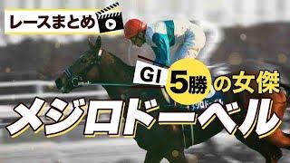 【メジロドーベル】牝馬2冠、そしてエリザベス女王杯の連覇 - G1・5勝の女傑の勇姿