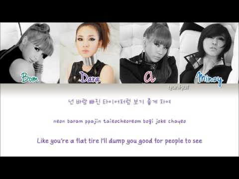 2NE1 - I AM THE BEST LYRICS - SONGLYRICS.com | The ...
