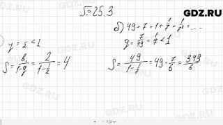 № 25.3 - Алгебра 10-11 класс Мордкович