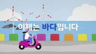제 1회 제주 국제해양레저박람회 홍보영상