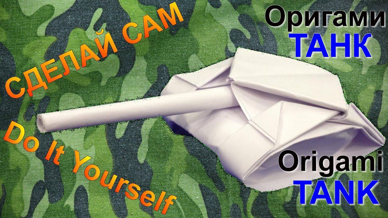 звезда оригами на 23 февраля схема на русском