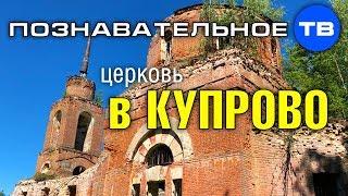 Подробное исследование церкви Воскресения в Купрово Познавательное ТВ Артём Войтенков