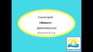 видео Санатории Дивноморского