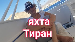 Шарм эль Шейх 22 августа 2020 Прогулка на яхте Много отелей Вид с моря