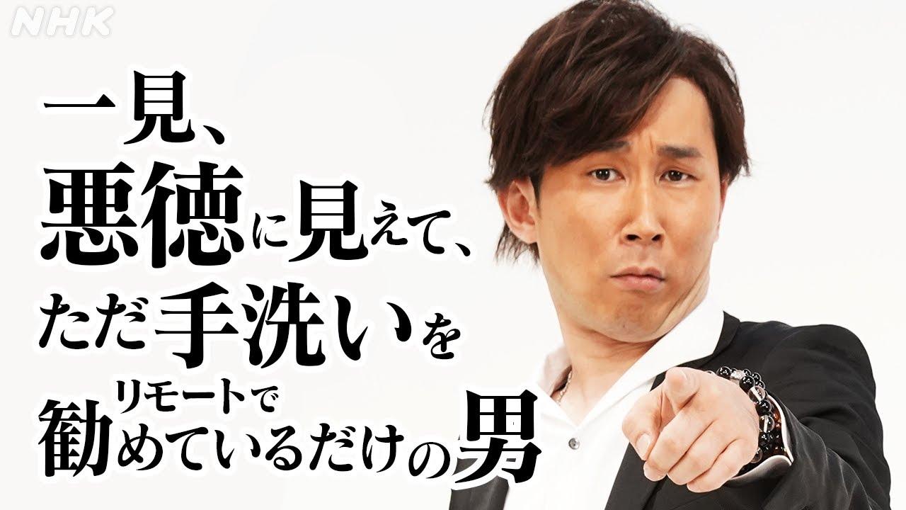 LIFE!] 一見、悪徳に見えて、ただ手洗いを勧めているだけの男 | NHK - YouTube