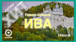 Download NENSI / Нэнси - Горько Плакала Ива (Клип menthol style) Mp3 and Videos
