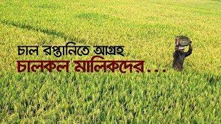 চাল রপ্তানিতে আগ্রহ চালকল মালিকদের | Bangla Business News | Business Report 2019