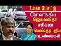 Tamil news Jayalalitha & sasikala took car loan  Arumugasamy Commission tamil news live redpix
