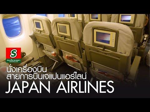 ท่องเที่ยวสะดุดตา : นั่งเครื่องบิน สายการบินเจแปนแอร์ไลน์(Japan Airlines)  ไปญี่ปุ่น