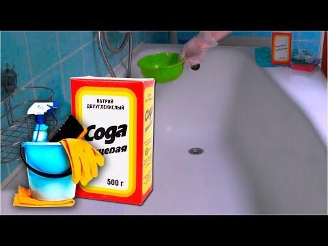 Как отмыть ванну быстро содой | Как сделать ванну белоснежной