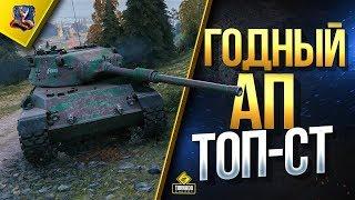 Годный АП ТОП-СТ / Leopard 1 и STB-1 на Супертесте