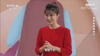 [健康之路]敬老孝亲有良方(一) 老年人易发眼干、眼痒| CCTV科教