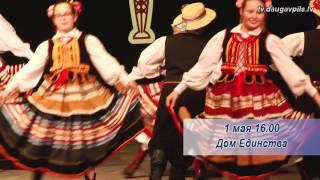 Мероприятия в Даугавпилсе: 28 апреля - 1 мая, 2017