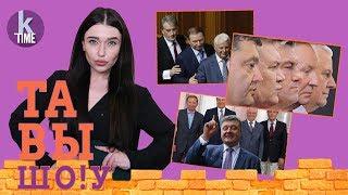 Жизнь и тайны украинских президентов - #32 Та Вы Шо!у