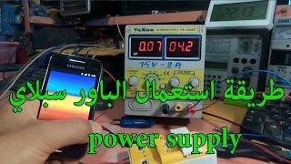 طريقة استعمال الباور سبلاي power supply