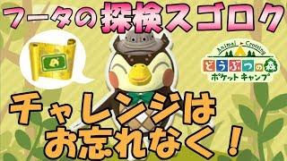 【ポケ森】フータの探検スゴロクチャレンジお忘れなく!