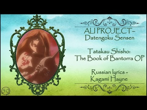 ALI PROJECT - Datengoku Sensen (Tatakau Shisho - The Book of Bantorra OP) перевод rus sub