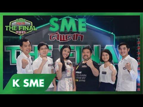 SME ตีแตก THE FINAL [2015] : สุดยอด SME แห่งปี