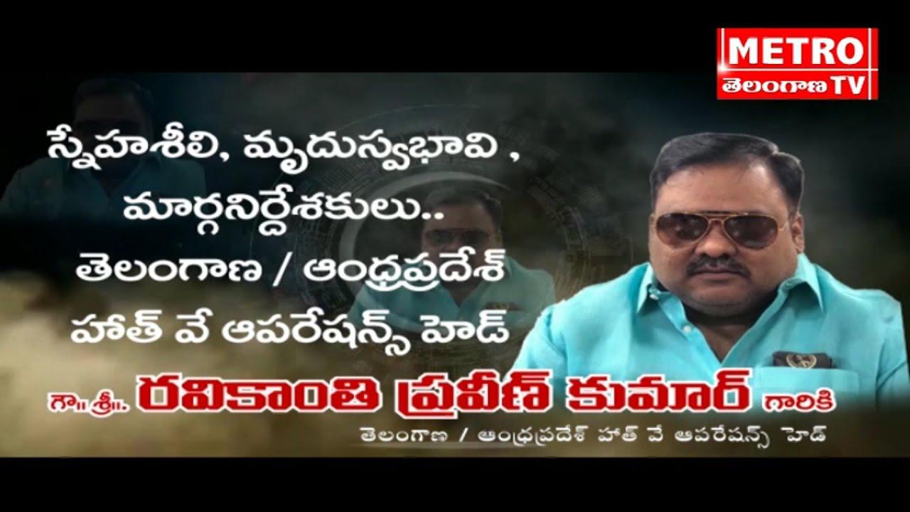 శ్రీ రవికాంతి ప్రవీణ్ కుమార్ గారికి జన్మదిన శుభాకాంక్షలు   Metro TV Telugu