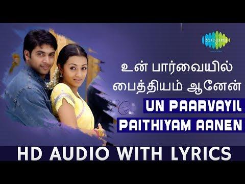 Un Paarvayil | Jayam Ravi | Trisha | Unakkum Enakkum | Devi Sri Prasad | Tamil | HD Audio