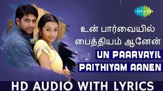 Un Paarvayil with Lyrics | Jayam Ravi | Trisha | Unakkum Enakkum | Devi Sri Prasad | Tamil |HD Audio