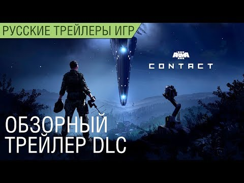 Arma 3 Contact - Обзор дополнения - Русский трейлер (озвучка)