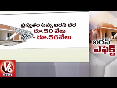 Iron And Steel Price Hike May Effect On Double Bedroom Houses Construction  | V6 News