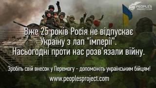 Як Україна протистоїть імперським амбіціям Москви