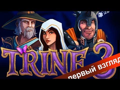 of trine игра artifacts the power 3 видео