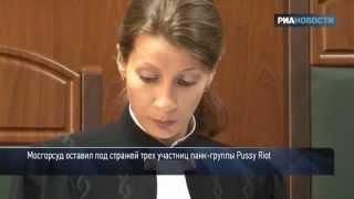 Участниц Pussy Riot оставили под стражей(Мосгорсуд признал законным продление ареста трем участницам Pussy Riot. Девушки, обвиняемые в хулиганстве за..., 2012-05-11T18:16:35.000Z)