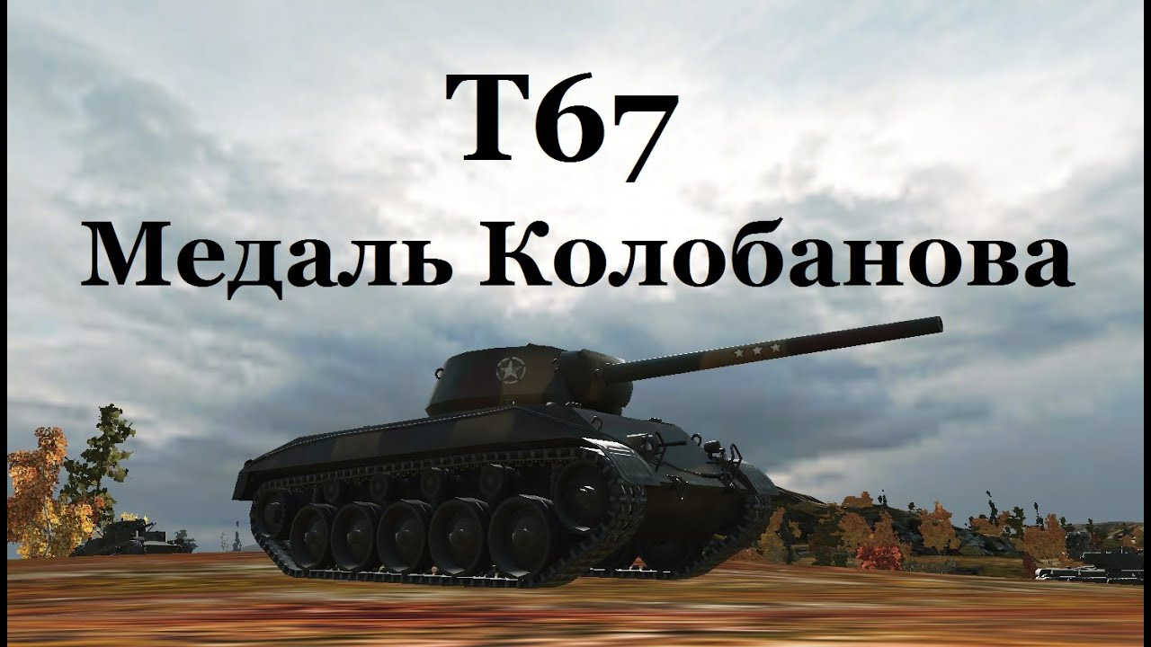 Знак wot
