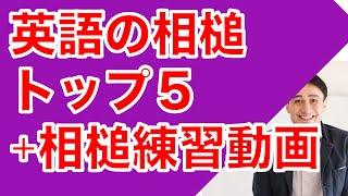 英語の相槌トップ5ー英語なのに日本語で相槌打ってませんか?
