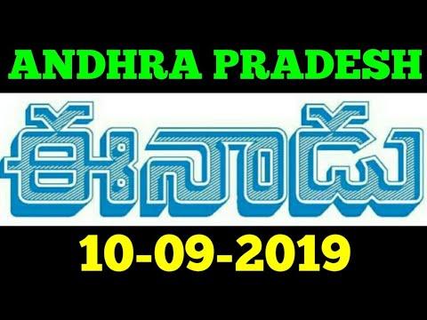 Telugu Newspaper Today Eenadu 28-11-2019 Telangana #Eenadu #TeluguNewspaper #Epaper #NewsToday from YouTube · Duration:  6 minutes 58 seconds