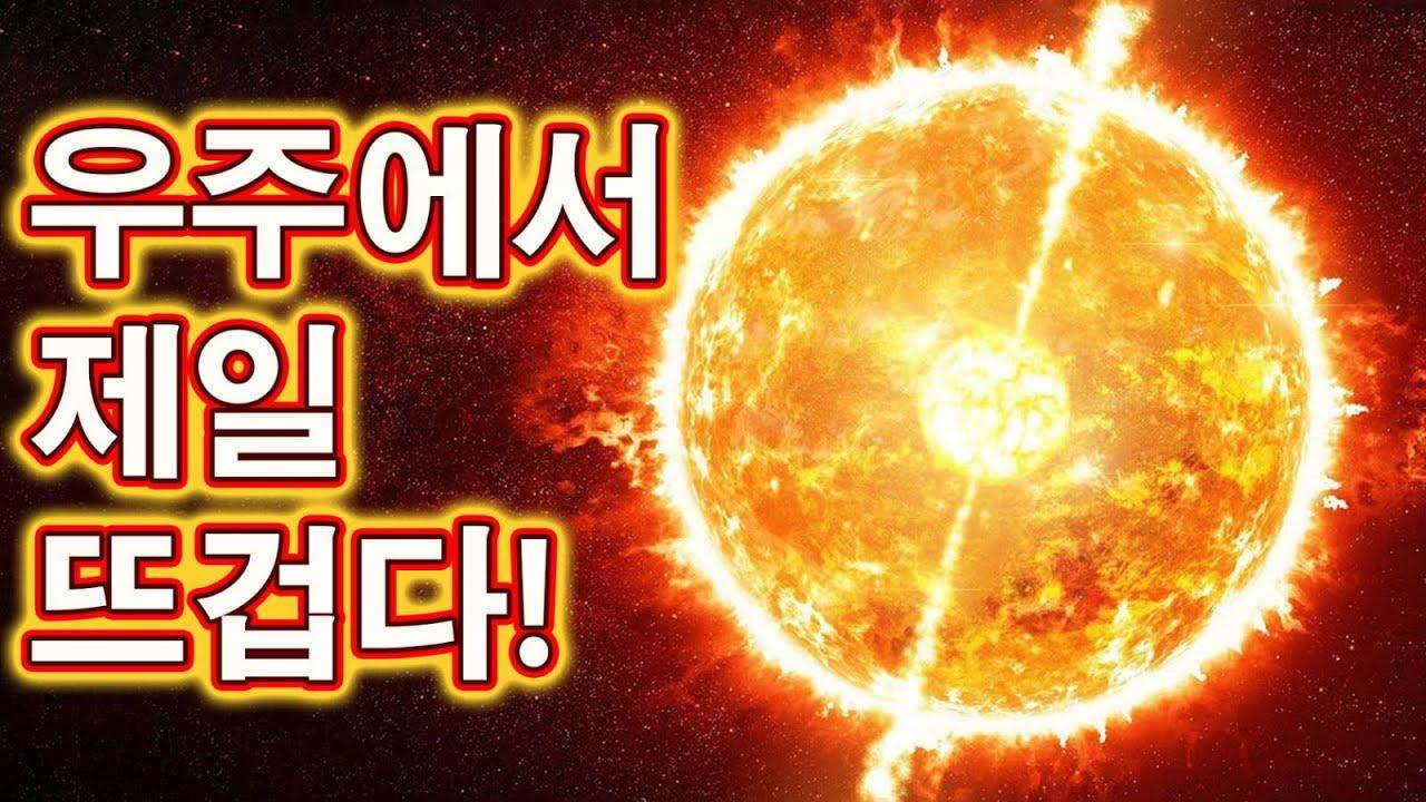 플랑크 온도:우주에서 가장 뜨거운 건 뭘까?