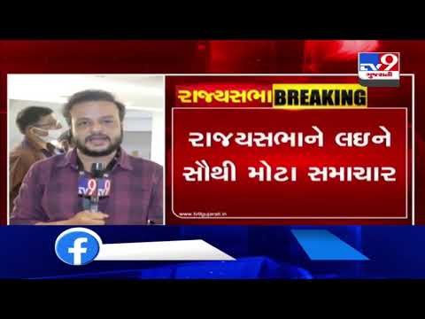 gujarat:-bjp's-kesarisinh-solanki-to-use-proxy-vote-for-rs-elections-today-|-tv9news