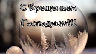 Поздравление с Крещением Господним от Путина!