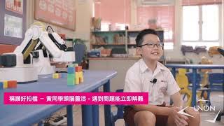 Publication Date: 2020-08-18 | Video Title: 【中華基督教會協和小學】 STEM教學經驗訪問
