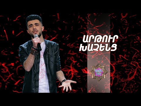 Ազգային երգիչ/National Singer 2019-Season 1-Episode 10/Gala Show 4-Arthur Khachents-Bari Aragil