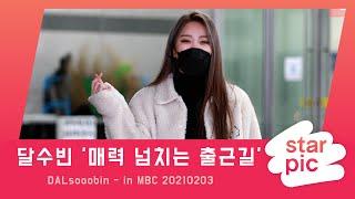 달수빈 '매력 넘치는 출근길' [STARPIC 4K] / DALsooobin - in MBC …