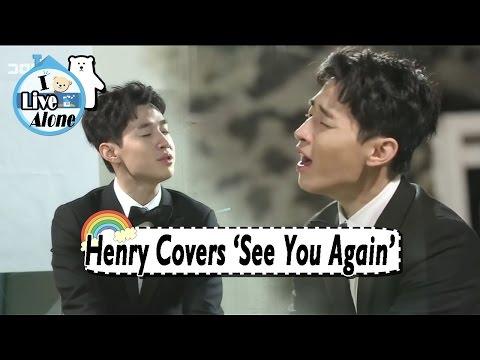 [I Live Alone] 나 혼자 산다 - Henry Covers 'Wiz Khalifa - See You Again' 20170421
