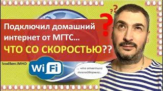 подключил домашний интернет МГТС .Что со скоростью? Отзыв о работе компании МГТС #1